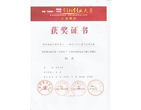 """中国""""互联网+""""第四届大学生创新创业大赛上海赛区铜奖证书"""