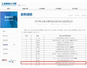 2019年上海市青年创业英才-吴亮