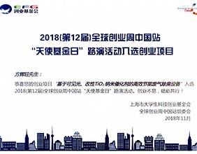 """第12届全球创业周中国站""""天使基金日""""路演活动入选创业项目-方辉旺"""