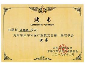 东华大学环保产业校友会第一届理事会理事-方辉旺