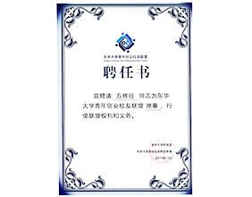 东华大学青年创业校友联盟理事-方辉旺