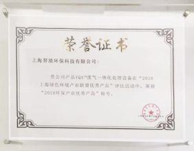 上海绿色环境产业联盟优秀产品奖