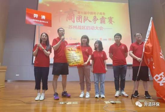 污水站除臭服务商羿清环保参加第七届中国牛商争霸赛