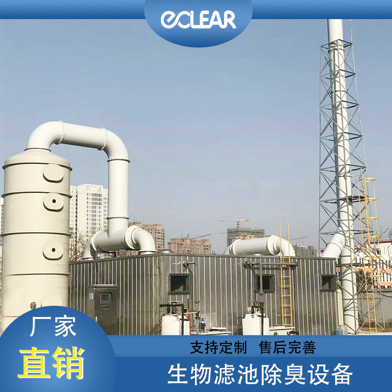 酸性洗涤塔-生物滤池组合工艺处理恶臭气体