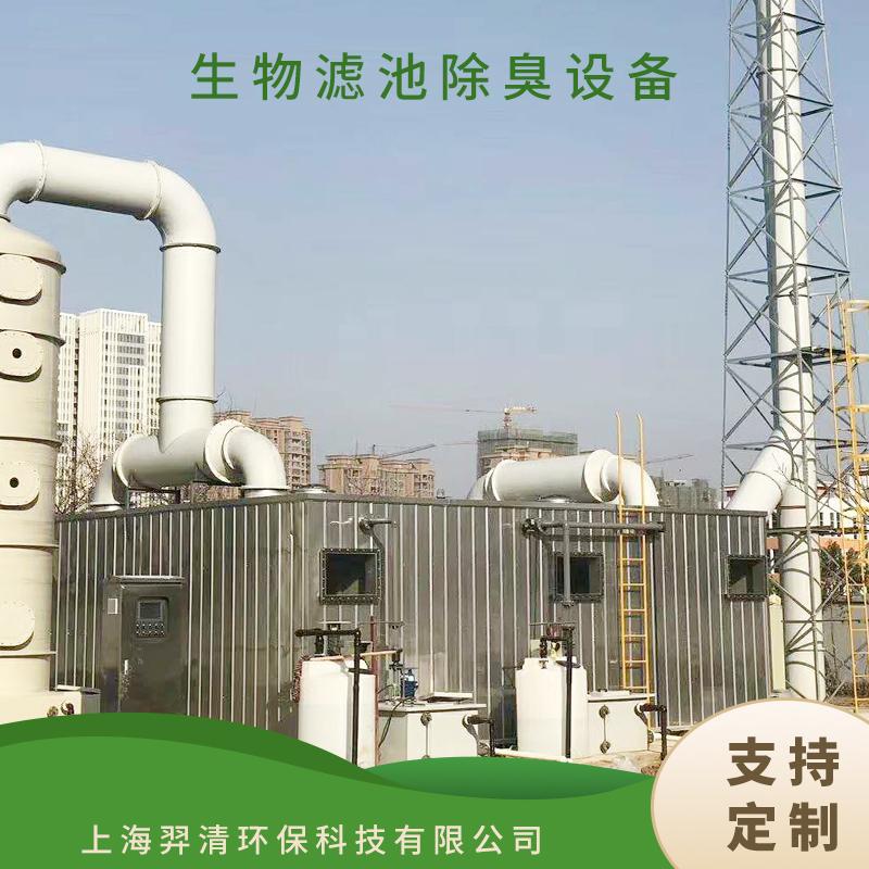 除臭设备工艺在污水处理厂中的应用