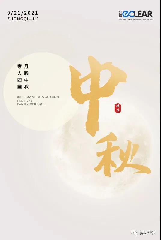 羿清环保祝大家中秋节快乐!